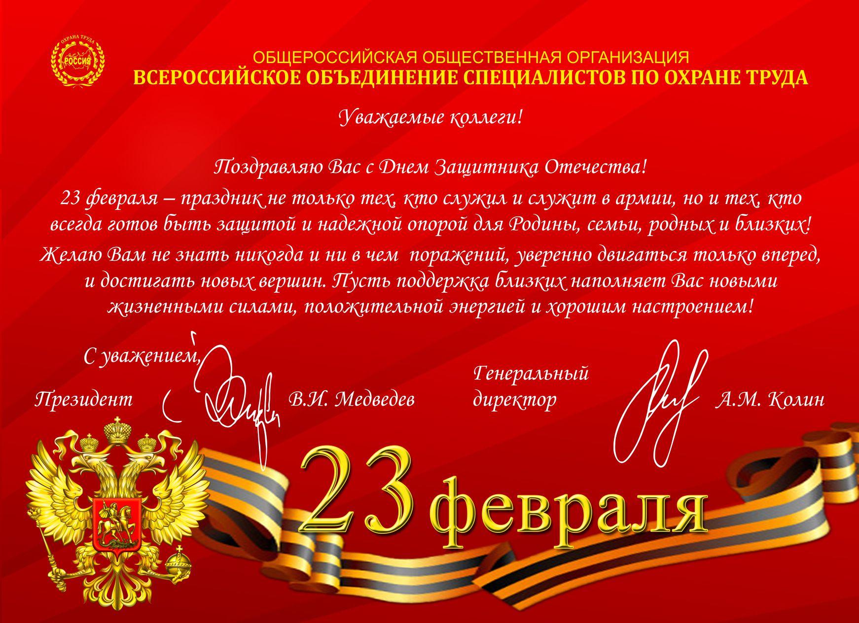 Фото с поздравлениями с днем защитника отечества