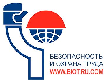 БиОТ 2016 - Безопасность и охрана труда