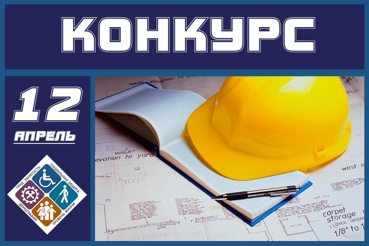 Конкурс по охране труда 2016